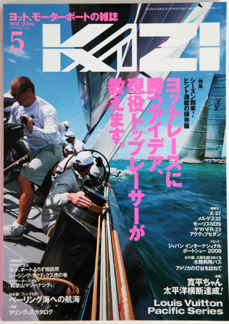舵社 Kazi2009年5月号