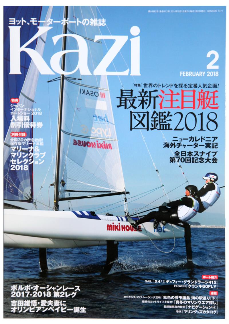 舵社 Kazi 2018年2月号
